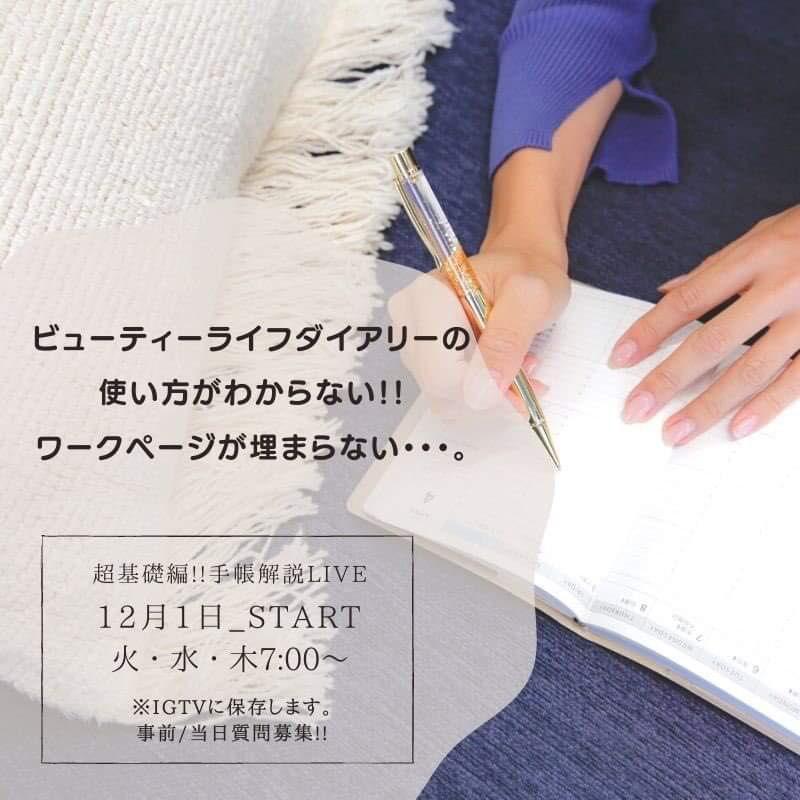 手帳使い方InstagramLIVEセミナー開催<12月1日〜24日 全12回>