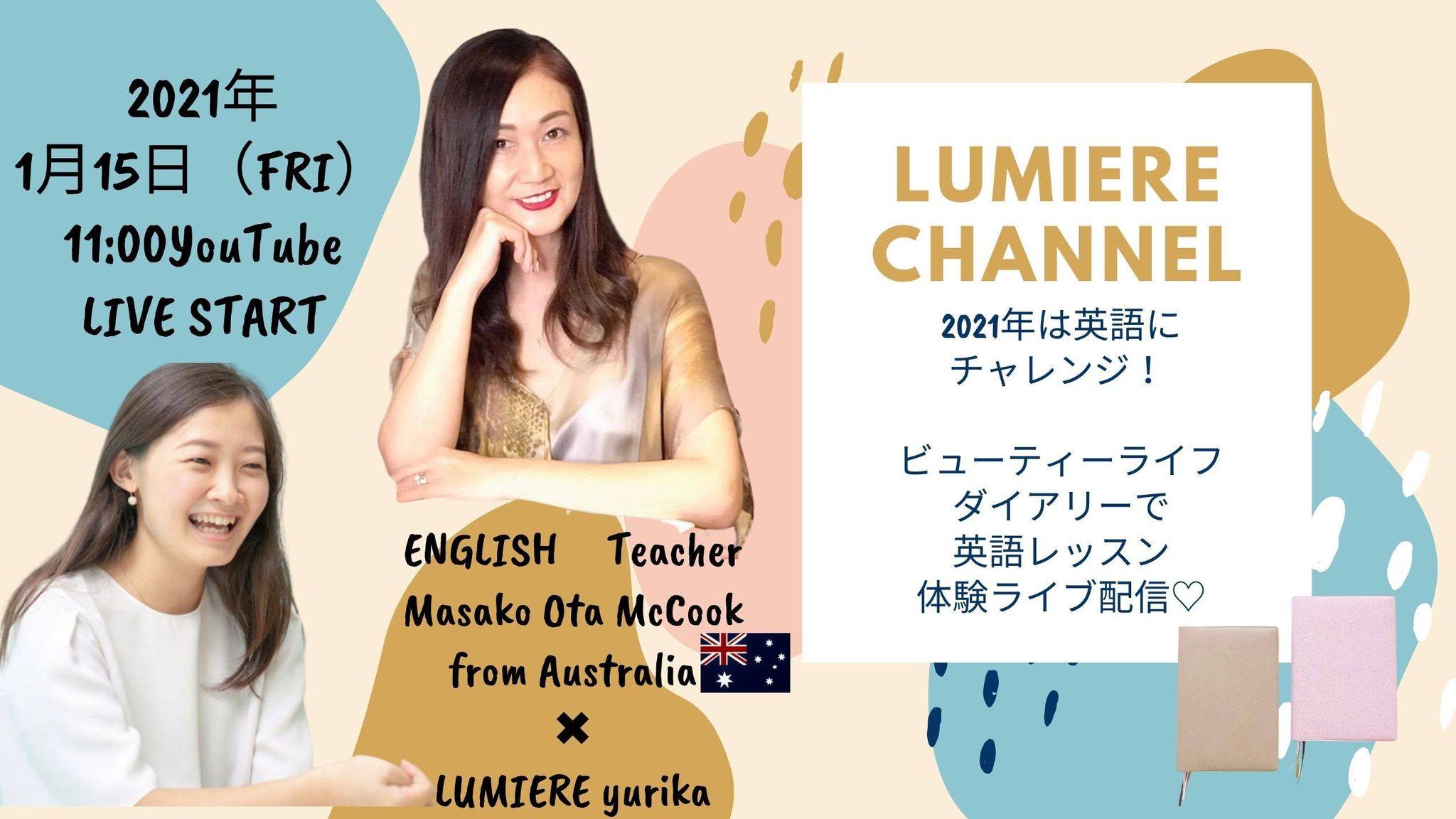 【YouTubeライブ配信】英語版ダイアリーを使って英語レッスン!Lチャンネル